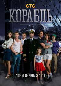 «Корабль Музыка Из Сериала» — 1997